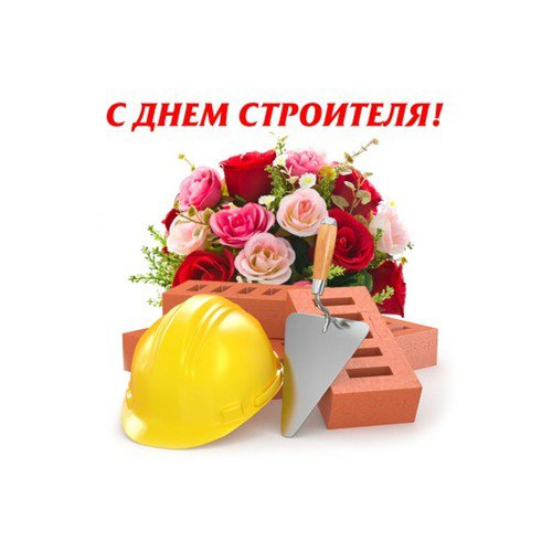 Поздравление с днем строителя ветеранов 82