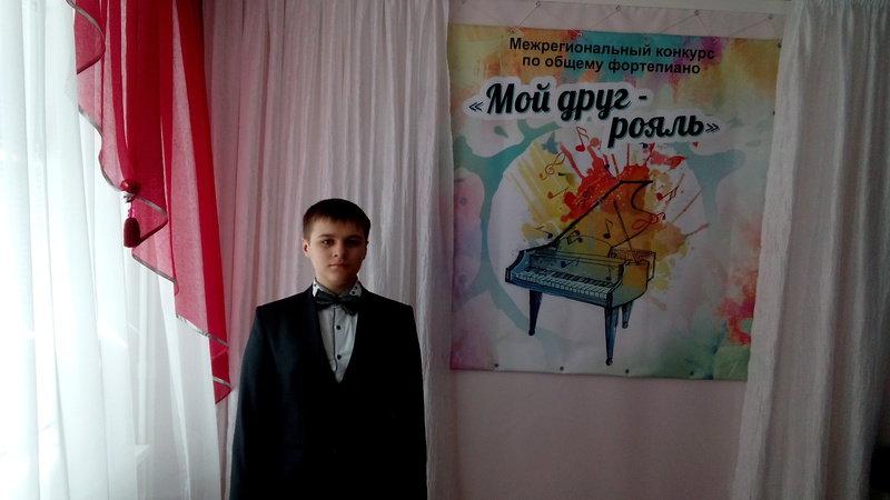 Городской конкурс по фортепиано