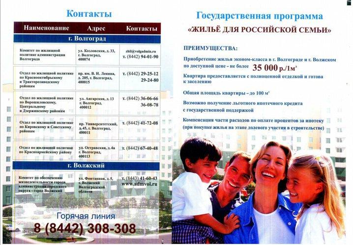 Программы жилье для российской семьи волгоград